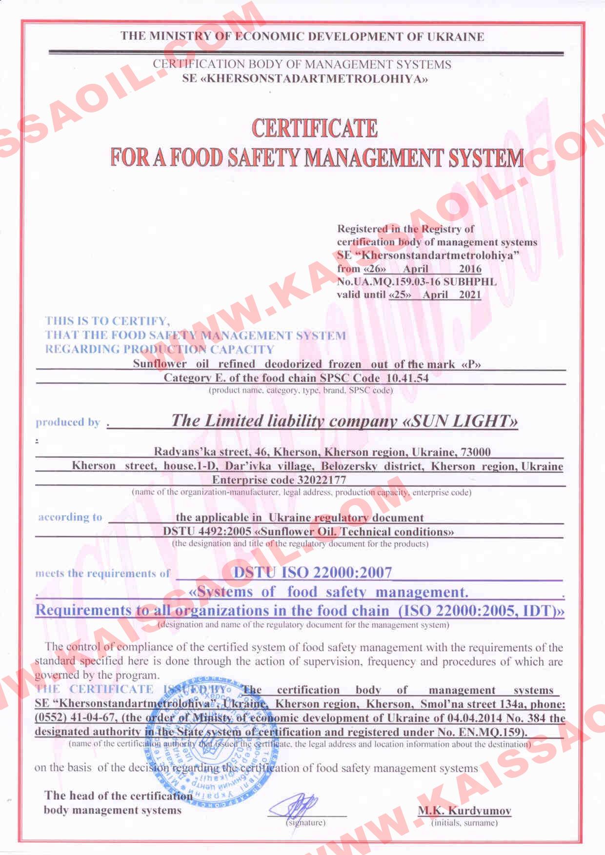 Сертификат ISO 22000:2007
