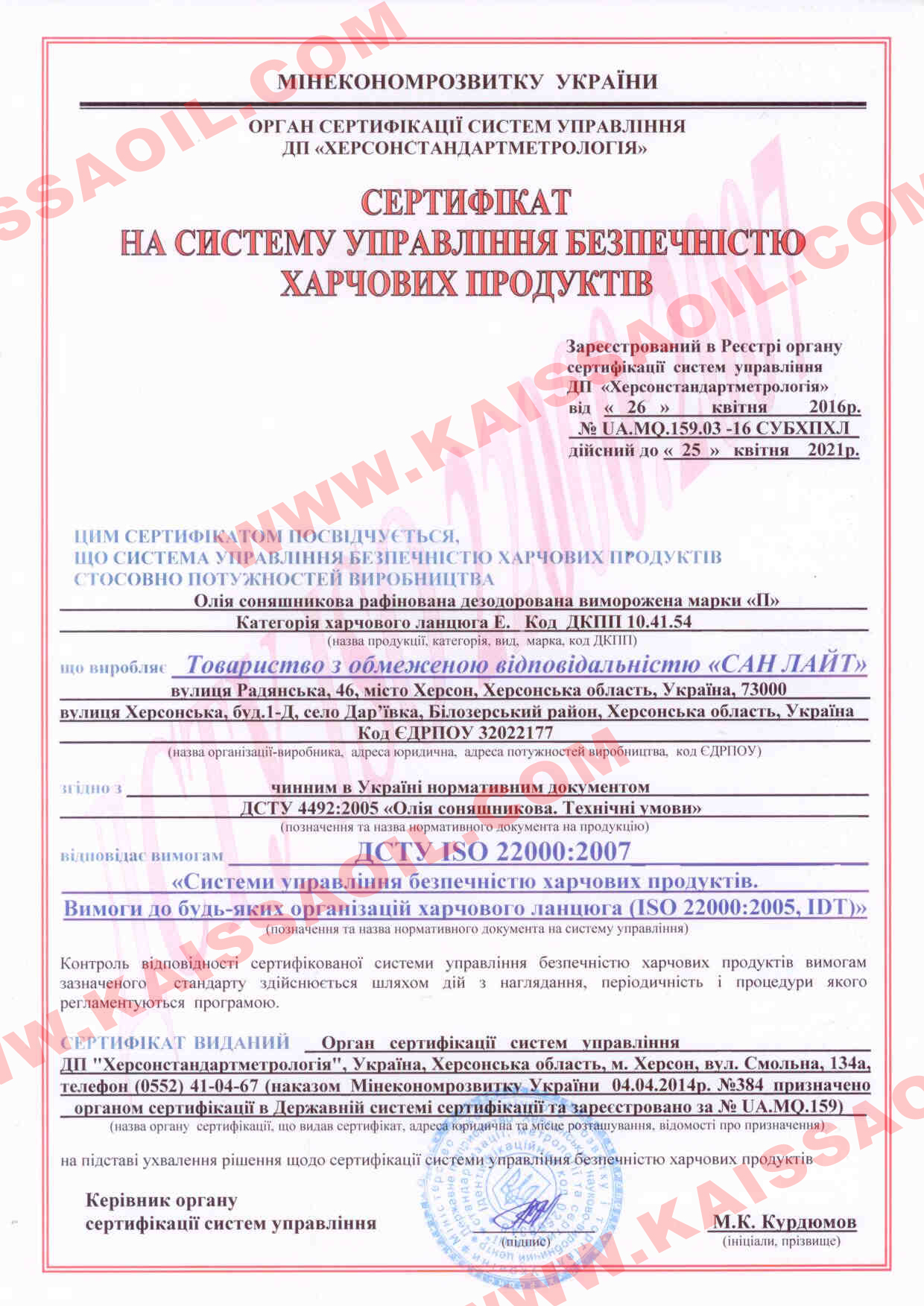 Сертификат ДСТУ ISO 22000:2007