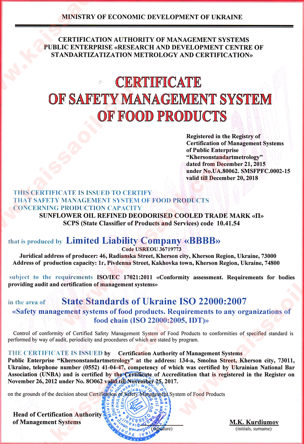 Сертификат ХАСП