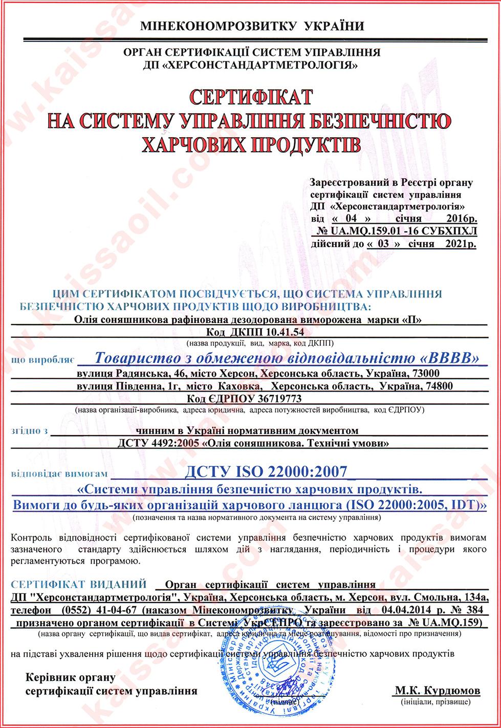 ДСТУ ISO 22000:2007