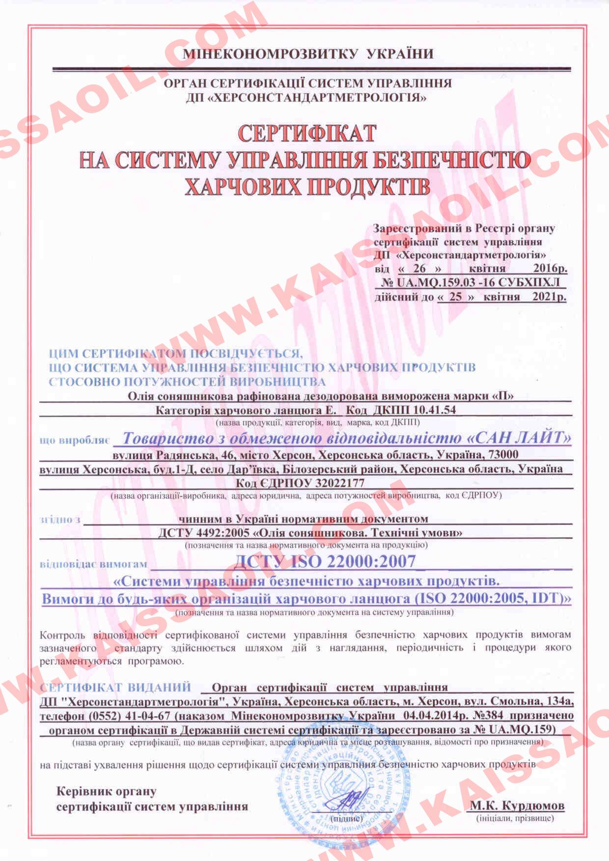 Certificate ISO DSTU 22000:2007