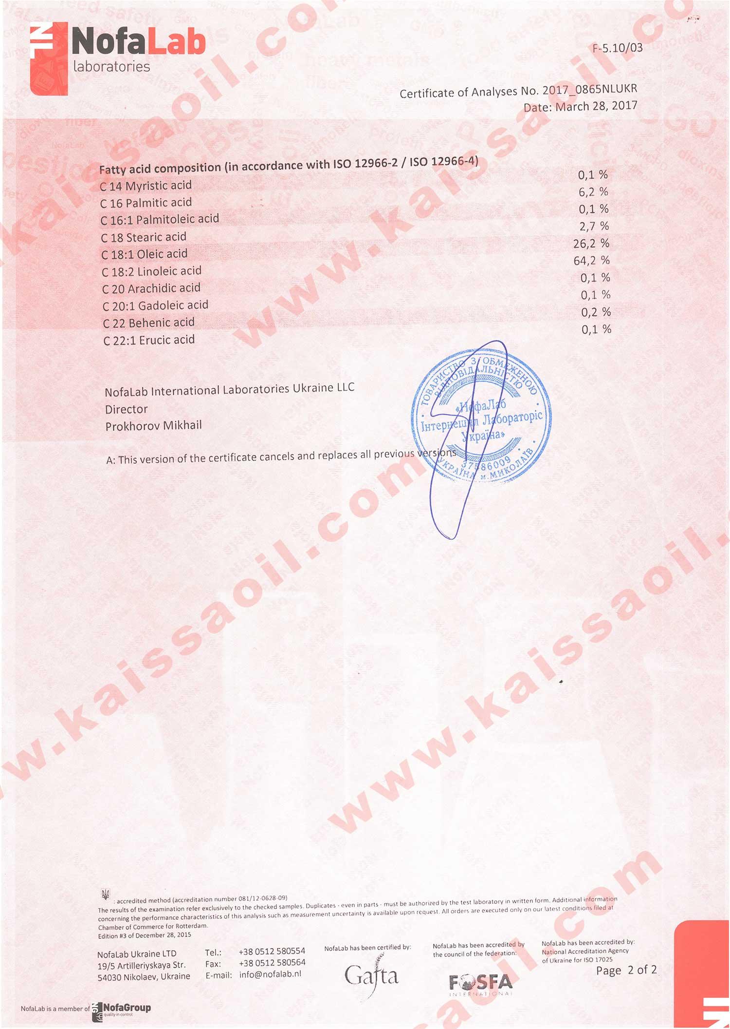 Сертификат анализа ISO12966