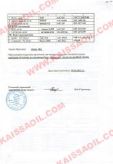 Соответствие ДСТУ 4492:2005 стр.2